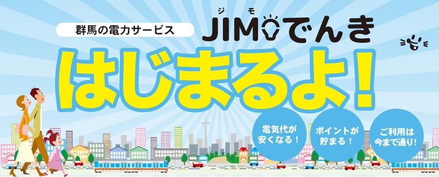 JIMOポイントが貯まる電気料金プラン登場!「JIMOでんき」解説