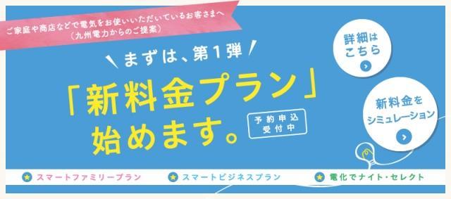九州電力の新プラン