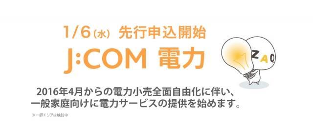 J:COM電力の電気料金プラン