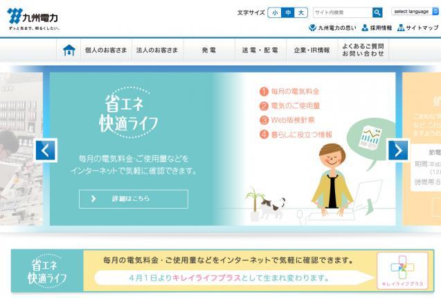 九州電力「省エネ快適ライフ」の登録方法と退会方法