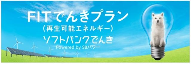 SBパワーの電気料金プランは大きな4つの乗り換え理由が!!