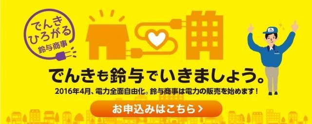 鈴与商事「鈴与のでんき」電気料金プラン