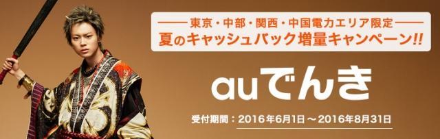 auでんきの夏のキャッシュバックキャンペーン!!