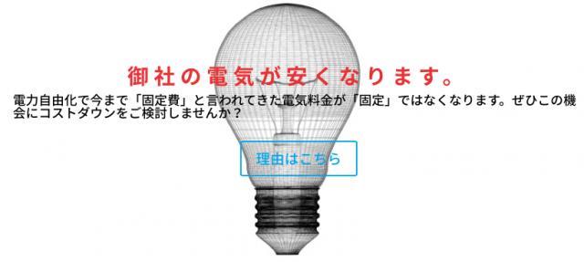 昭和商事株式会社の低圧電気料金プラン