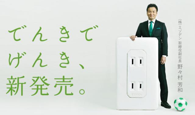 エゾデンの電気料金プラン