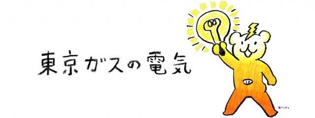 東京ガスのプラン