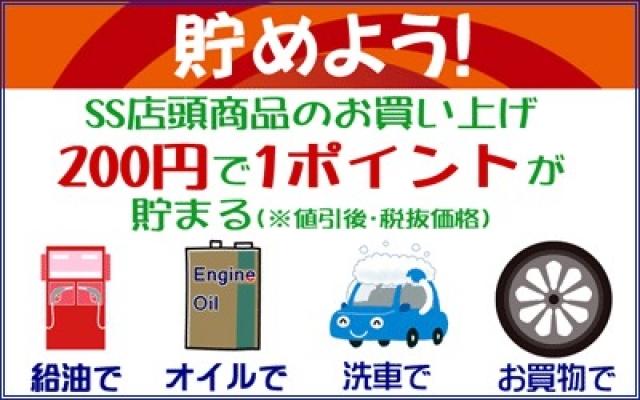 ENEOSでんきのガソリン割引サービス