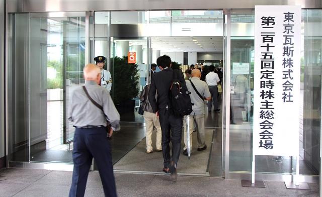 東京ガス株主総会