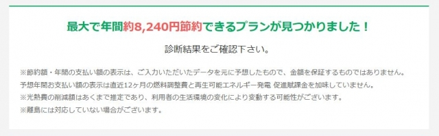 静岡県関東エリア事例