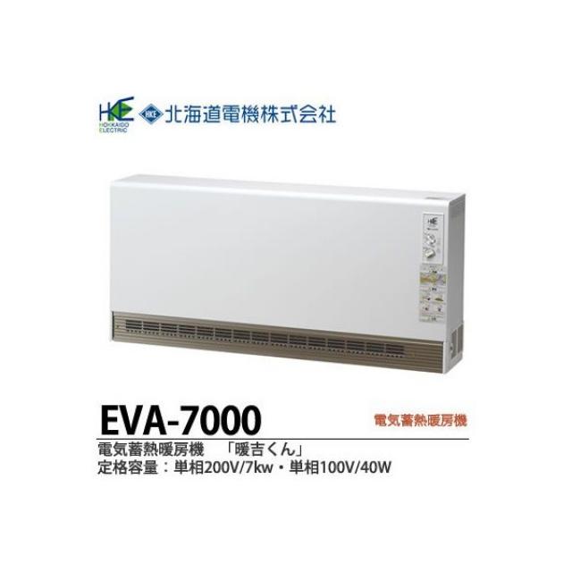 """""""暖吉くん:EVA-7000"""""""