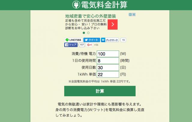 消費電力計算サイト