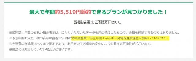 鹿児島県電気料金診断結果
