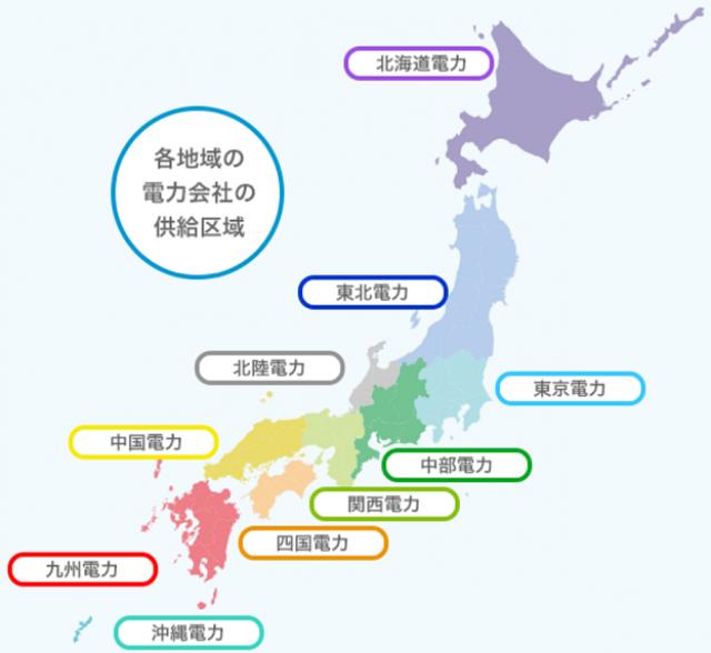 """""""大手電力会社が10社電気料金が全国高い順番にランキング"""""""