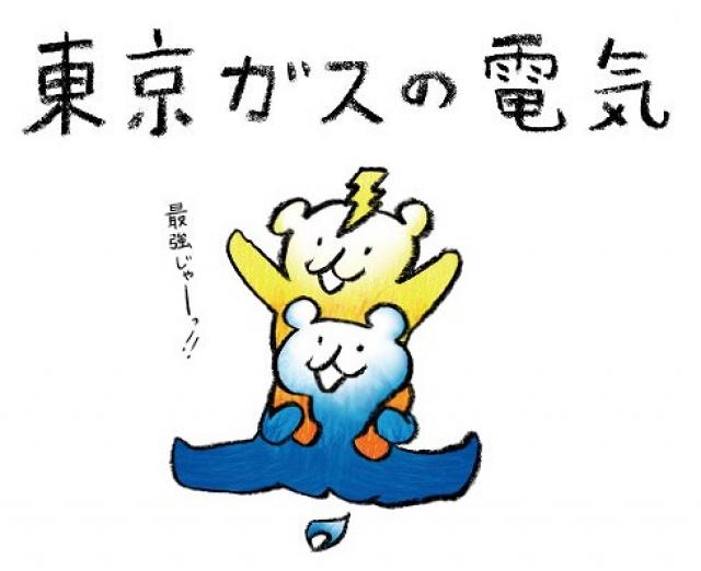 """""""東京ガスの特徴"""""""