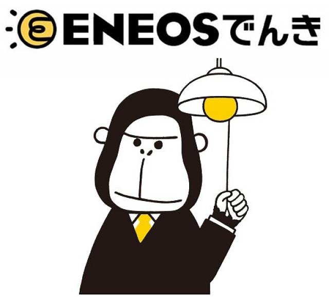 """""""エネオス電気の特徴"""""""