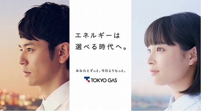 東京ガス公式HP画像