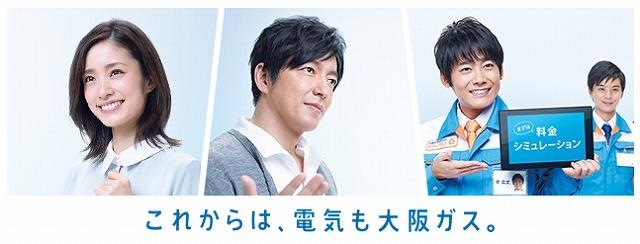 大阪ガス公式HP画像