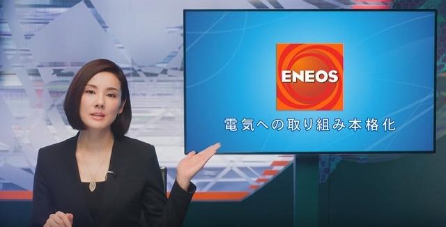 ENEOSでんきCM画像