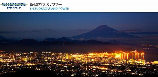 静岡ガス&パワー公式HP画像