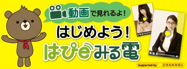 関西電力が運営する「ぱぴeみる電」