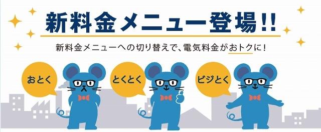 """""""中部電力の戦略ビジエネとは!?"""""""