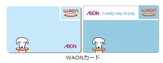 WAONカード画像
