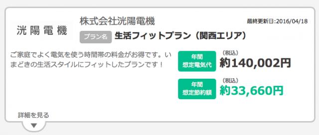和歌山県で最もお得な電気料金プランは?
