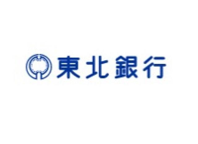 """""""電力自由化でお得な住宅ローンを扱う東北銀行"""""""