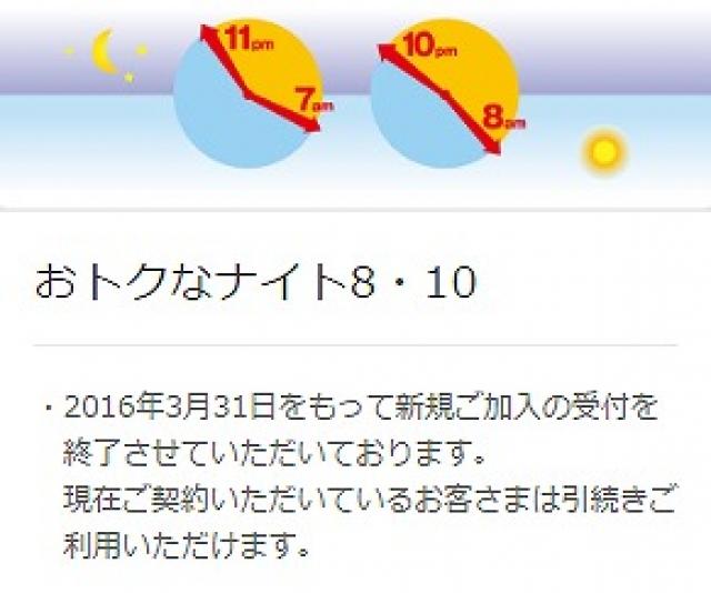 東京電力 おトクなナイト8