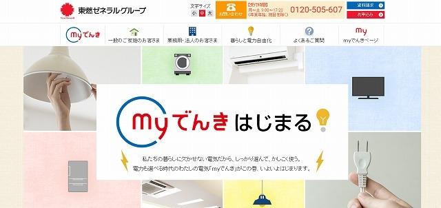 東燃ゼネラル myでんき公式HP