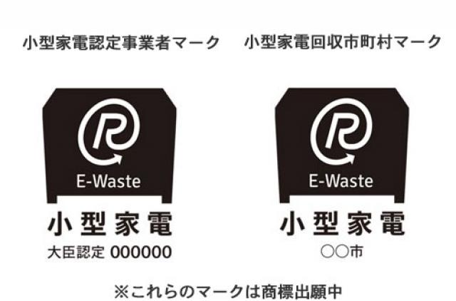"""""""環境省小型家電認定事業者マーク"""""""