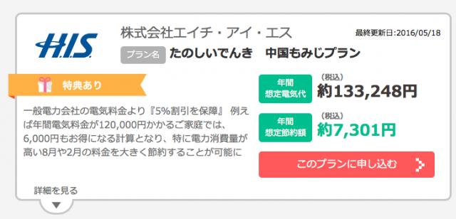 鳥取県のおすすめ電力会社はH.I.S.で5%オフ!