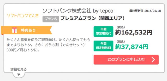 東京電力・ソフトバンクでんきプレミアムプランも京都府でお得!