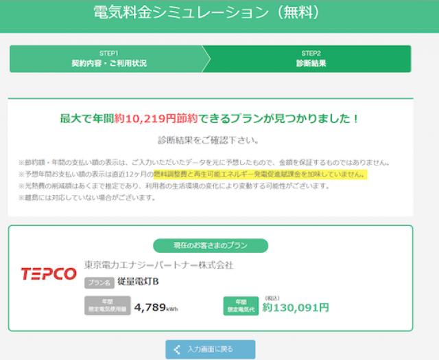 東京ガス株式会社へ切り替え