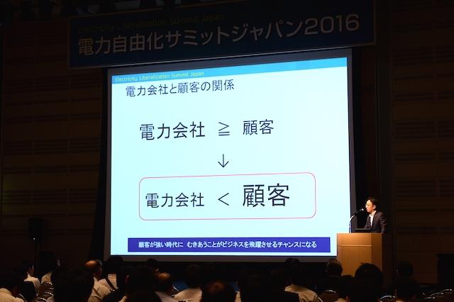 電力自由化サミット2016~基調講演~