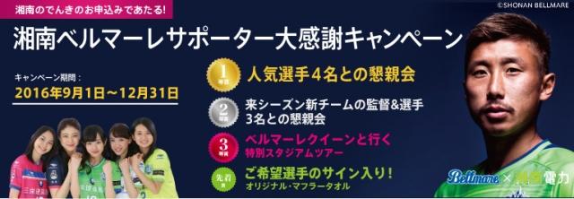 湘南電力の湘南のでんき特典キャンペーン