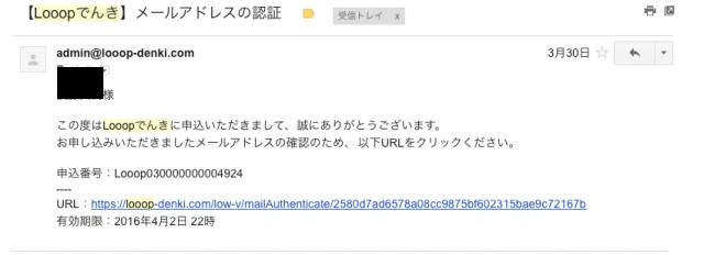 メールアドレスの認証画面