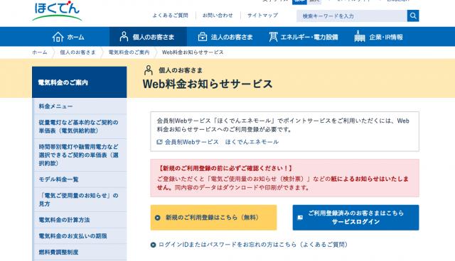 北海道電力の「会員制WEBサービス」