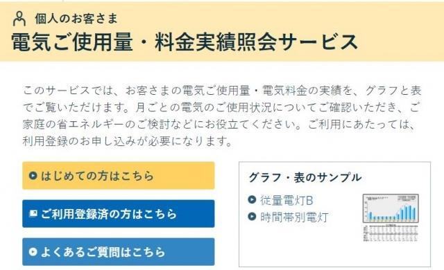 北海道電力の電気使用量確認方法