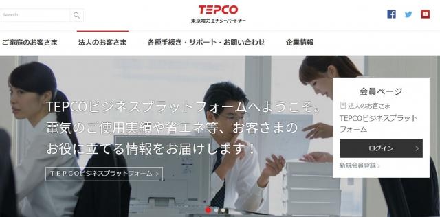 TEPCOビジネス
