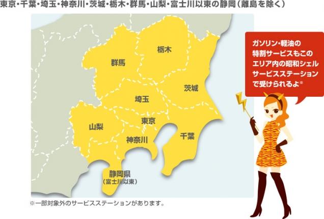 昭和シェルのプランの対象エリア