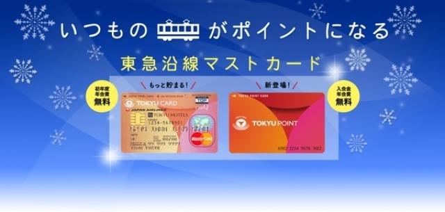 TOKYU CARDの画像