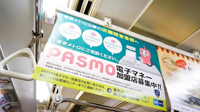 PASMOのイメージ画像