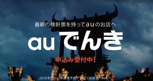 """""""auでんきCM"""""""