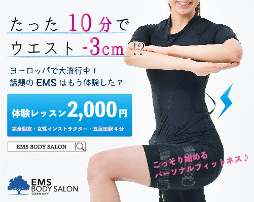 完全個室 EMS BODY SALON